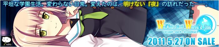 【ワールズ・エンド・ワールズエンド】応援バナー